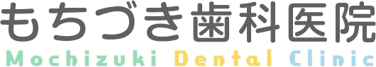 もちづき歯科 Mochizuki Dental Clinic