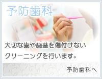 予防歯科 大切な歯や歯茎を傷付けないクリーニングを行います。 予防歯科へ